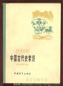 中国古代史常识  历史地理部分