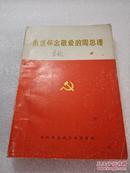 希见!沈阳军区政治部宣传部 1977年印制 《永远怀念敬爱的周总理》