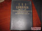 日英汉 无线电技术辞典 增订本 国防工业出版社 图是实物 现货 正版8成新
