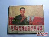 毛泽东思想宣传员关成富