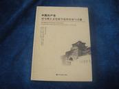 甘肃民族出版社2012年一版二印  《中国共产党对马列主义党建学说的发展与贡献》=。,
