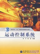 运动控制系统 李宁,陈桂宁著 高等教育出版社 9787040145632