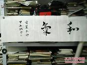 手书真迹书法【Z011】