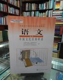 普通高中课程标准实验教科书 语文 选修 中国文化经典研读