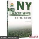 中国农业行业标准植保分册thelatestagriculture