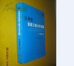 贵州省安装工程计价定额 工业管道工程6 2004年版