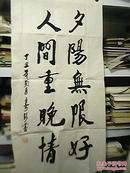 手书真迹书法【Z012】