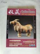 《收藏》杂志2007年第3期