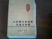 中国历史教学参考挂图:义和团运动时期反帝斗争图 有外封