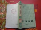 吴清源围棋全集第五卷-星定式和对局精解