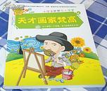 天才画家梵高 小学生世界名人学堂 全一册 16开彩色连环画 全新 包邮挂