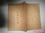 郭沫若文选: (1934年1 版1 印)