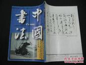 中国书法(1995年 第6期)
