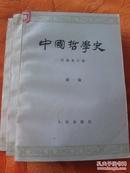 中国哲学史(一,二,三册)