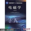 电磁学(第2版)张玉民 9787030179975