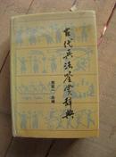 古代兵法鉴赏辞典 91年1版1印 精装 包邮挂