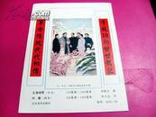 早期縮樣國畫:孙敬会(北海瑞雪) #2309