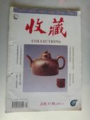 《收藏》杂志1997年第3期