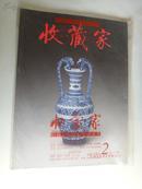 《收藏家》杂志2001年第2期