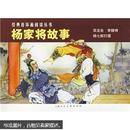 经典连环画阅读丛书:杨家将故事(套装共3册)