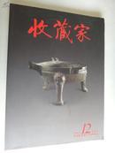 《收藏家》杂志2009年第12期