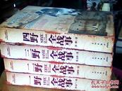 野战事全纪录(包括一野二野三野四野战事全纪录)全4册合售 书重3.8公斤