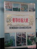 蚌埠市场大观(蚌埠八十年代商业街市;大店名店特色店)印6000册