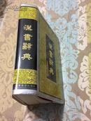 精装护封:汉书辞典(大开本巨厚,1996年一版一印,非馆藏品好)