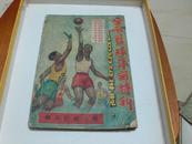1956年度全爪篮球年赛特刊(许多照片,有中国足球队内容)