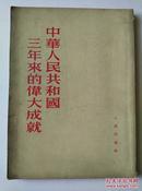 中国人民共和国三年来的伟大成就