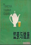 饮茶与健康(私藏)