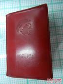 微型红宝书  为人民服务(大海航行靠舵手 干革命靠毛泽东思想) 毛像林提完整