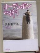 日文原版 オーデュボンの祈り 伊坂幸太郎 64开本 奥杜邦的祈祷 包邮局挂号印刷品 日语版 小说 ミステリーの果てしない可能性を押し开く