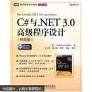 C#与.NET 3.0高级程序设计(特别版)