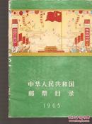 中华人民共和国邮票目录1965