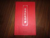 慈溪红色印迹 篆刻艺术