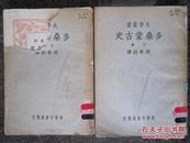 多桑蒙古史(全二册 上下 大学丛书)