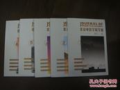 北京电影学院学报 2014年第6期(双月刊)