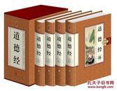 道德经 精装全四册 中国哲学春秋老子  国学畅销书籍 辽海出版社