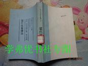 桂冠社会学丛书3:当代社会理论
