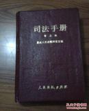 司法手册 第五辑