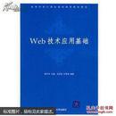 旧书web技术应用基础高等学校计算机基础教育