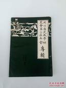 河北历史教学研究会第二届年会专辑(孔网首现)
