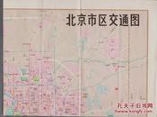 北京市区交通图  78年一版一印
