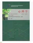 自考教材 0031 00031心理学 张厚粲 高等教育出版社 2015年版