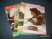 解放军画报1979、(1.2.3. )3册合售)