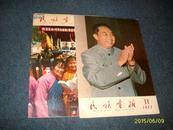 民族画报1977.(6 .11)2册合售