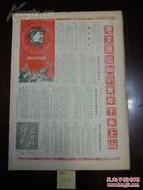 解放日报(1969年1月12日)