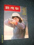 新观察 1982第2期