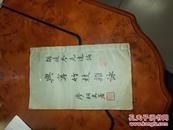 民国1933年广东客家名著胡曦<,<兴宁竹枝杂咏>>